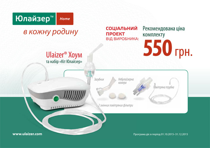 ulaizer_actsiya_550