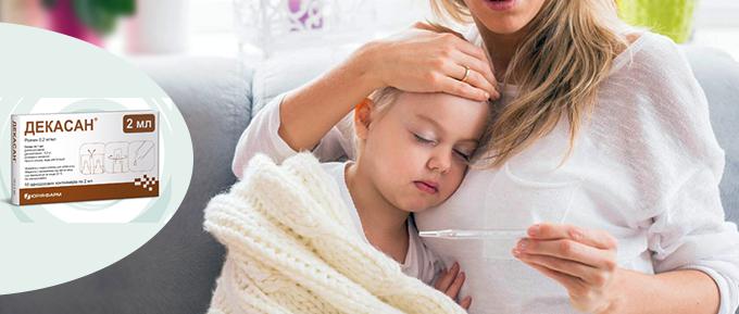Лечение ОРВИ и гриппа небулами Декасан